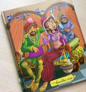 Книга ,,Сказки Шахерезады ''