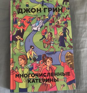 Книги Джона Грина