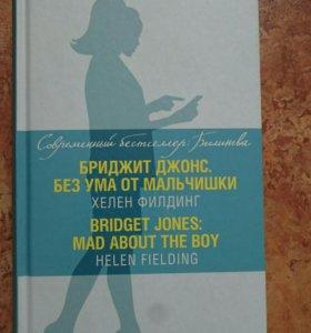 """Книга """"Бриджит Джонс"""" для изучения английского яз."""