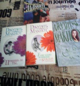 Большое количество книг Джудит Макнот