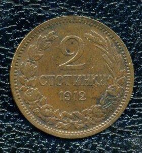 Монета Болгария 2 стотинки 1912 г.