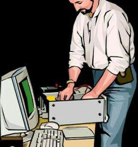 Компьютерный мастер / ремонт компьютеров