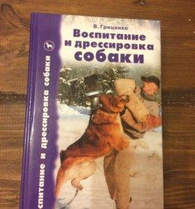 Книга 'Восспитание и дрессировка собак'