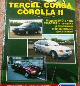 Книга Toyota Tercel Corsa Corolla ll