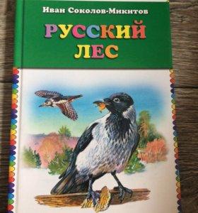 И. Соколов-Микитов Русский лес.
