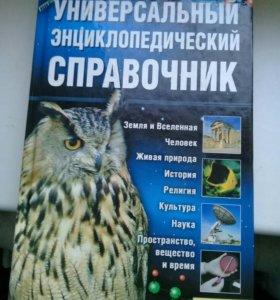 Справочник универсальный новый