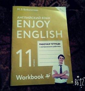 Тетрадь рабочая, по английскому языку для 11 класс