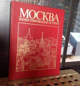 Москва Иллюстрированная история