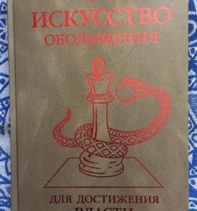 Книга Искусство обольщения