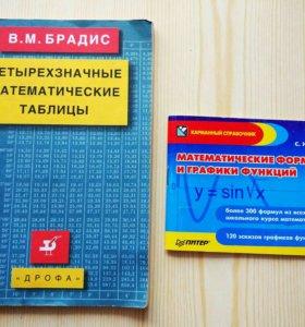 Таблицы Брадиса и карманный справочник с формулами