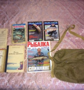 Книги для рыбака