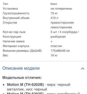 """Автомобильный багажник Thule """"Motion M"""""""