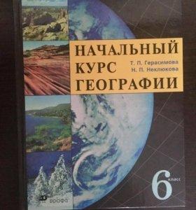 Учебник по географии, 6 класс