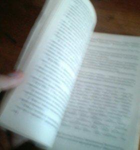 Решебник 5 класс по русскому языку