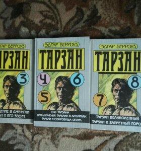 Серия книг Тарзан