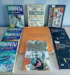 Финансовая литература