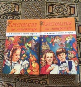 ХРЕСТОМАТИЯ по литературе 1-4 классы