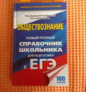 Справочник для подготовки к ЕГЭ по обществознанию