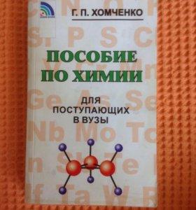 Пособие по химии Хомченко