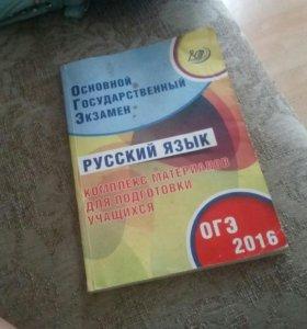 Материалы для подготовки к ОГЭ ПО РУССКОМУ