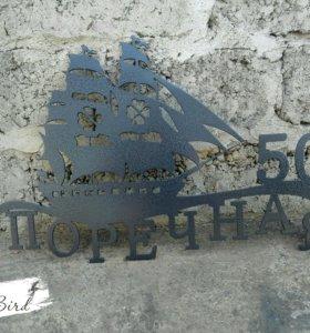 Адресная табличка Парусник
