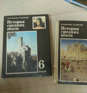 Учебник по истории средних веков (6 и 7 класс)