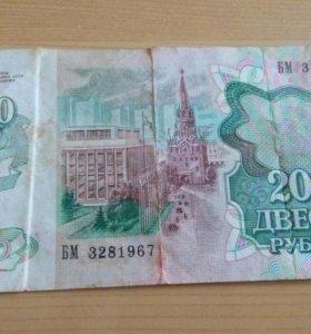 Двести рублей 1992г