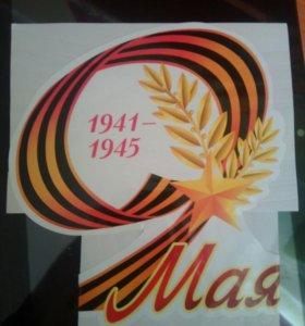 Наклейка 9 Мая