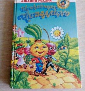 "Книга "" Приключения Чиполлино"""