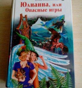 Книга приключенческая