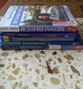 Учебники 4-7 класса