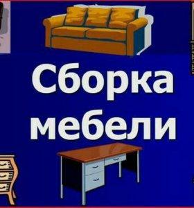 Профессиональная сборка, разборка мебели