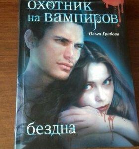 "Книга ""Охотник на вампиров"""