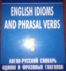 Словарь идиом и фразовых глаголов