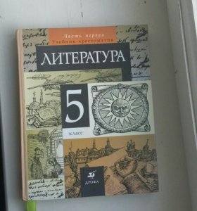 Учебник-хрестоматия по литературе 1 часть
