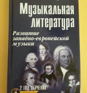 музыкальная литература 2 год обучения
