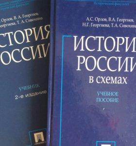 Учебники по истории МГУ. Автор: А. С. Орлов