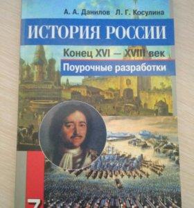 Поурочные разработки по истории России 7 класс