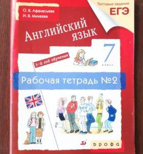 Рабочая тетрадь английский язык