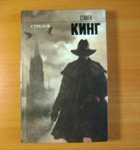 "Стивен Кинг: Стрелок: из цикла ""Темная Башня"""