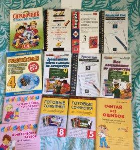 Справочники и полезные вещи