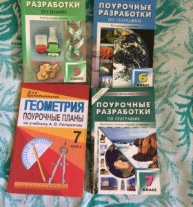 Полезные книги для подготовки к уроку