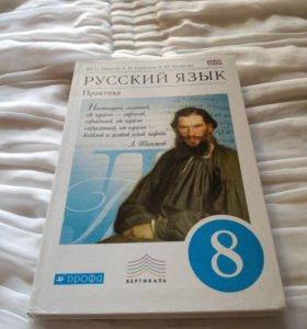 Учебник русского языка, Пичугов, 8 класс