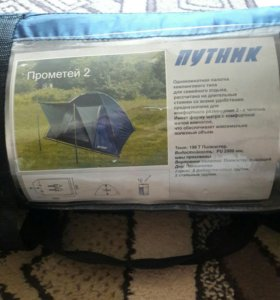 Палатка Путник - Прометей 2
