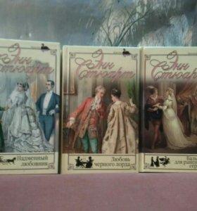 Энн Стюарт 3 книги