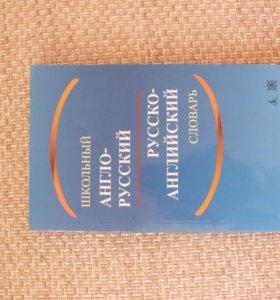 Учебники и словари по английскому языку