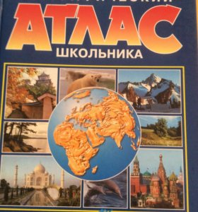 Атлас большой географический школьника