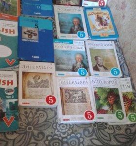 Учебники 5 кл