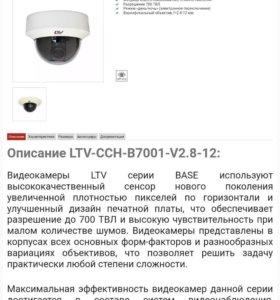 LTV-CCH-B7001