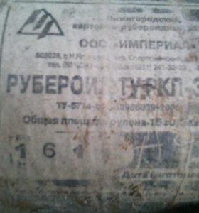 Рубероид 15 метр.рулон по цене 10 метрового